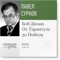 "Павел Сурков - Лекция «Боб Дилан. От ""Тарантула"" до ""Нобеля""»"