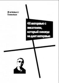 Виктор Пелевин - 46 интервью с писателем, который никогда не дает интервью