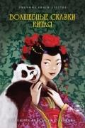без автора - Волшебные сказки Китая (сборник)