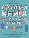 Петрановская Людмила Владимировна - Большая книга про вас и вашего ребенка