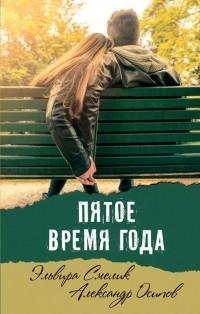 Эльвира Смелик - Пятое время года