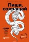 Максим Ильяхов, Людмила Сарычева - Пиши, сокращай. Как создавать сильный текст