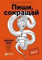 Максим Ильяхов, Людмила Сарычева — Пиши, сокращай. Как создавать сильный текст