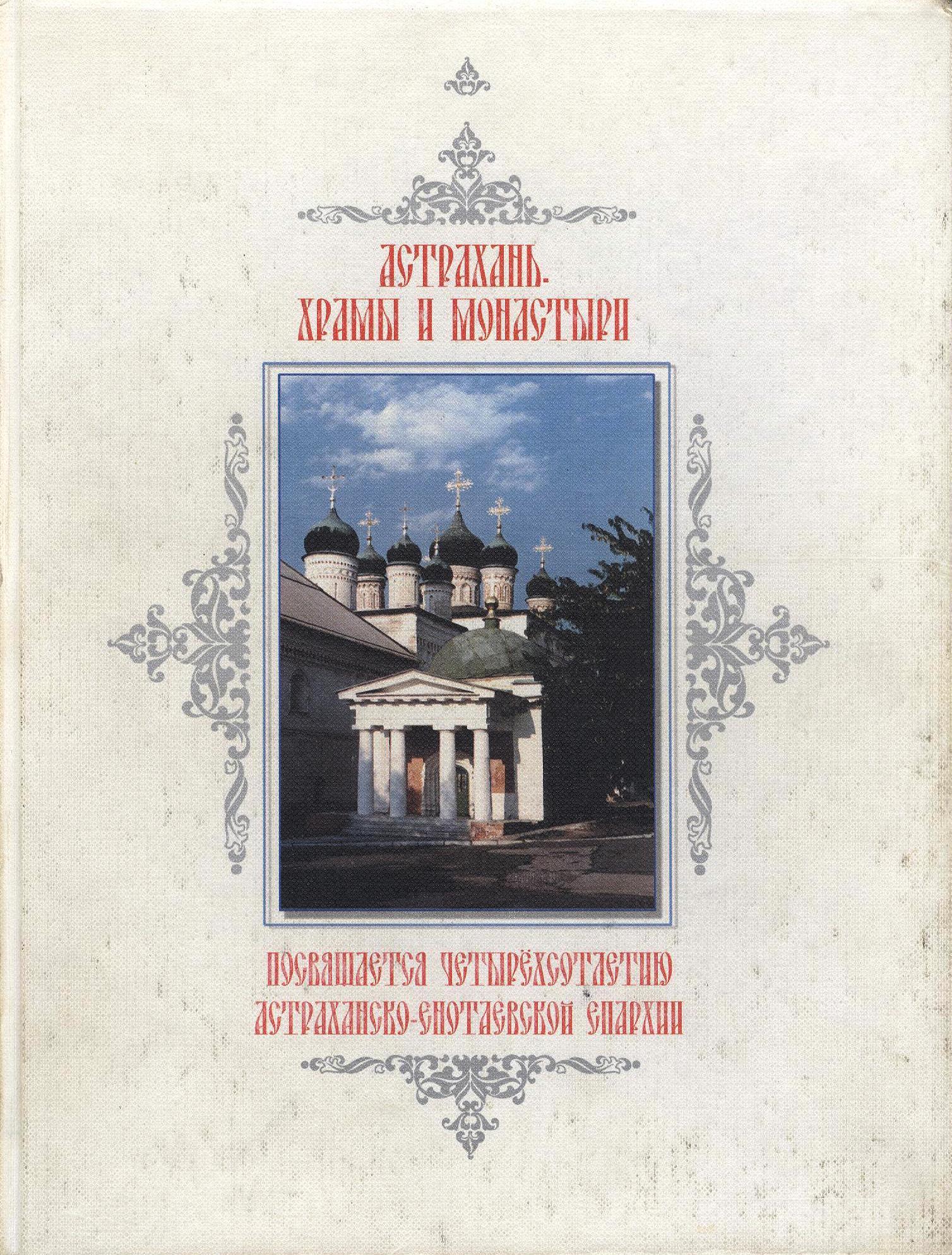 Книга комсомолец каспия астрахань газета