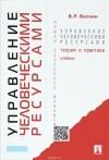В. Р. Веснин - Управление человеческими ресурсами. Теория и практика. Учебник