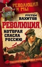 Вахитов Рустем Ринатович - Революция, которая спасла Россию