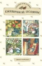 Джилл Барклем - Сказки и истории Ежевичной поляны (сборник)