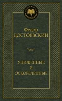 Достоевский Ф. - Униженные и оскорбленные