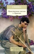 Сенека - Нравственные письма к Луцилию