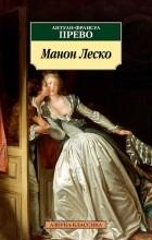 Антуан-Франсуа Прево - Манон Леско