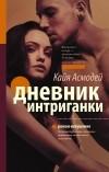 Кайя Асмодей - Дневник интриганки