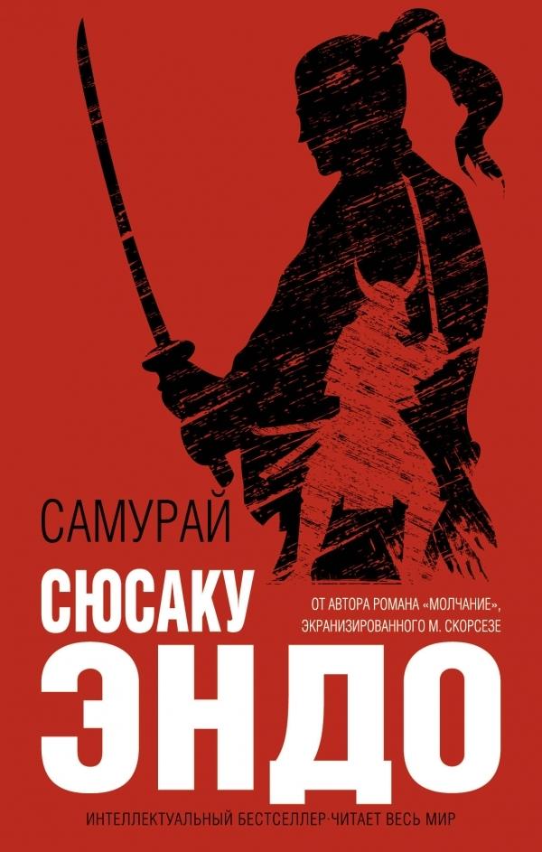 Книга куртизанка и самурай скачать