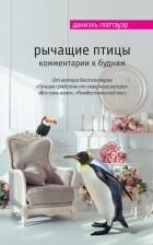 Даниэль Глаттауэр - Рычащие птицы. Комментарии к будням