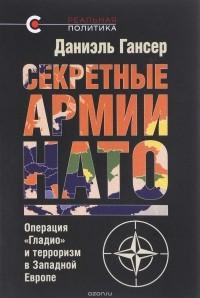 Даниэль Гансер - Секретные армии НАТО. Операция