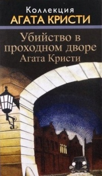 Агата Кристи - Убийство в проходном дворе