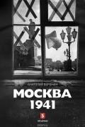 Анатолий Воронин - Москва 1941