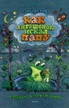 Геннадий Цыферов - Как лягушонок искал папу