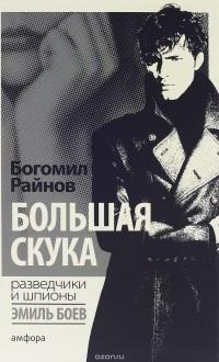 Богомил Райнов — Большая скука