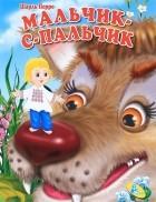 Шарль Перро - Мальчик-с-пальчик