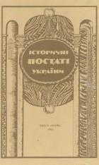 без автора - Історичні постаті України
