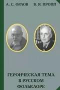 - Героическая тема в русском фольклоре
