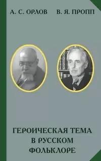 - Героическая тема в русском фольклоре (сборник)
