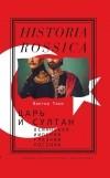 Виктор Таки - Царь и султан. Османская империя глазами россиян