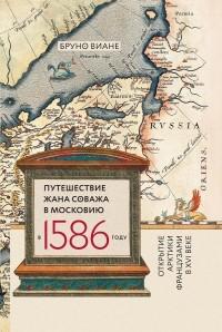 Бруно Виане — Путешествие Жана Соважа в Московию в 1586 году. Открытие Арктики французами в XVI веке