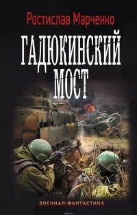 Марченко Ростислав - Гадюкинский мост