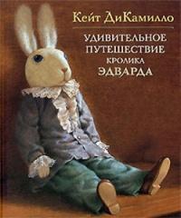 Кейт ДиКамилло - Удивительное путешествие кролика Эдварда
