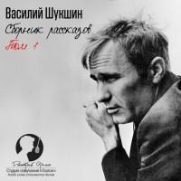 Василий Шукшин — Сборник рассказов. Том 1
