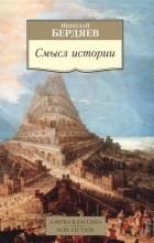 Николай Бердяев - Смысл истории