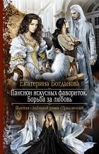 Екатерина Богданова - Пансион искусных фавориток. Борьба за любовь