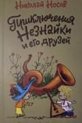 Николай Носов - Приключения Незнайки и его друзей (сборник)