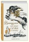 без автора - Французские народные сказки и легенды