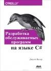 - Разработка обслуживаемых программ на языке C#