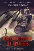 Джаспер Ффорде - Последняя охотница на драконов