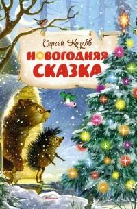 Сергей Козлов - Новогодняя сказка