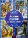 Топелиус Сакариас, Одоевский Владимир, Даль Владимир - Зимние сказки со всего света