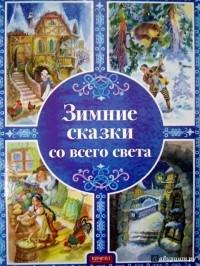- Зимние сказки со всего света