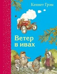 Кеннет Грэм - Ветер в ивах