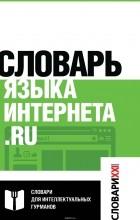 - Словарь языка интернета. ru
