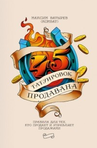 Максим Батырев (Комбат) - 45 татуировок продавана. Правила для тех кто продаёт и управляет продажами