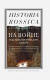 Генрих Фосслер - На войне под наполеоновским орлом. Дневник (1812–1814) и мемуары (1828–1829) вюртембергского обер-лейтенанта Генриха фон Фосслера