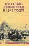 Широкорад А. Б. - Кто спас Ленинград в 1941 году?