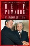 Романов Петр - Россия и Запад на качелях истории: От Ельцина до Путина