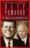 Петр Романов - Россия и Запад на качелях истории. От Рейхстага до Берлинской стены