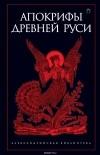 - Апокрифы Древней Руси