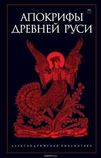 — Апокрифы Древней Руси