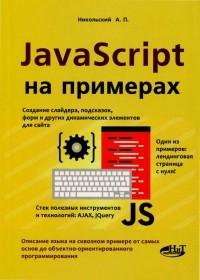 Никольский А.П. — JavaScript на примерах. Никольский А.П.